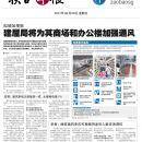 SinBerBEST Principal Investigators interviewed in Singapore newspaper Lian He Zao Bao